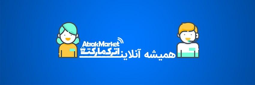 AtrakMarket.ir